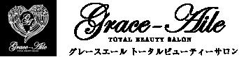 Grace Aile(グレースエール)