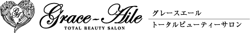 Grace Aile(グレースエール) | 福岡市中央区天神のトータルビューティーサロン・エステ(痩身、フェイシャル、バスト、脱毛)